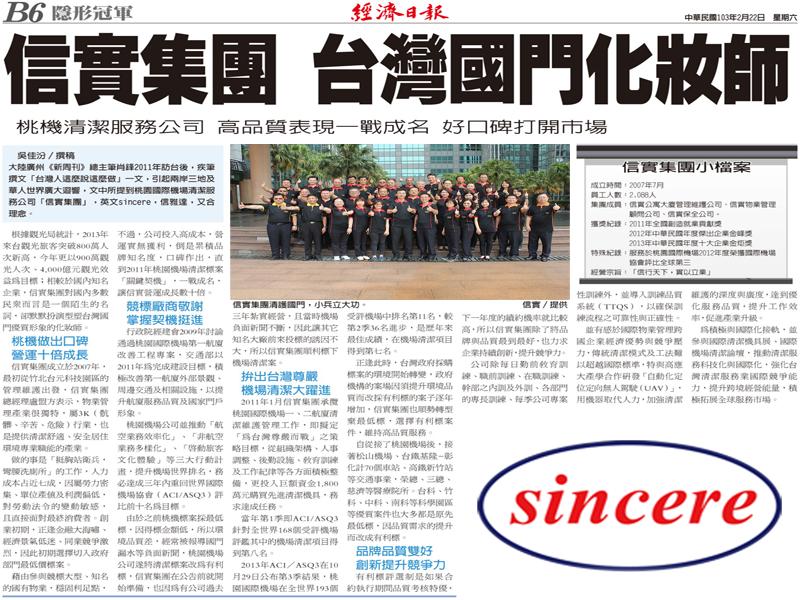 本公司服務於桃園國際機場,航廈清潔高品質、好口碑,於2014年2月24日獲經濟日報登載