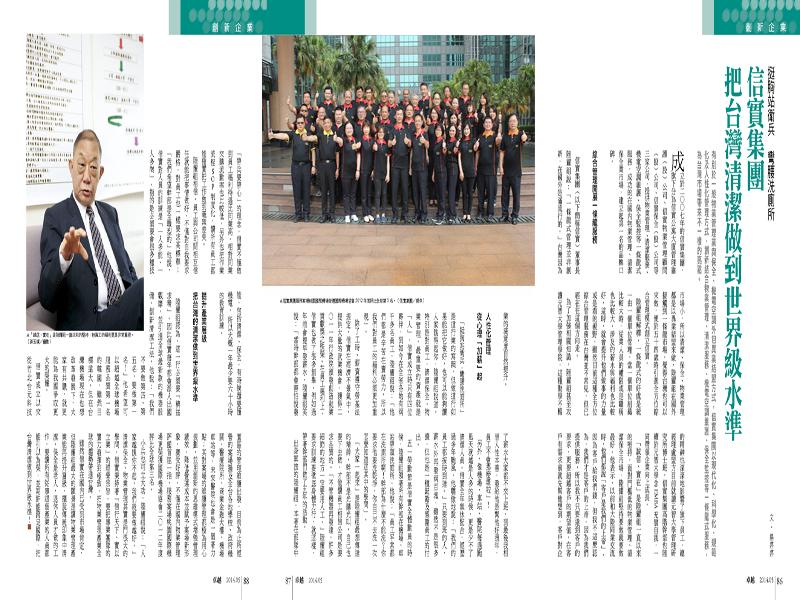 本公司獲評為新竹縣103年度超額進用身心障礙者績優義務機關(構)