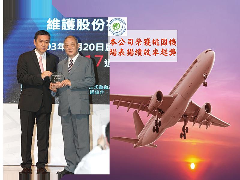 本公司服務桃園國際機場於103年7月20日獲頒績效卓越獎