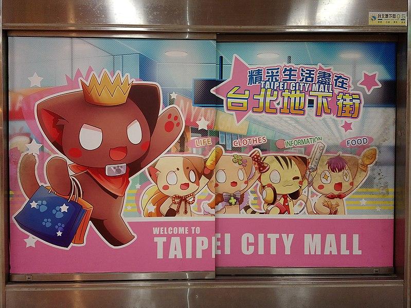 信實公司於108年4月1日起續接臺北市站前地下街場地利用合作社站前地下街清潔維護工作
