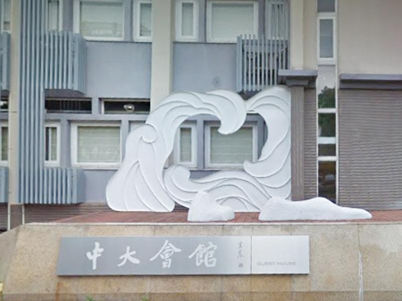 信實公司於108年01月01日起續接中大會館房務工作、館舍清潔暨庶務性工作案