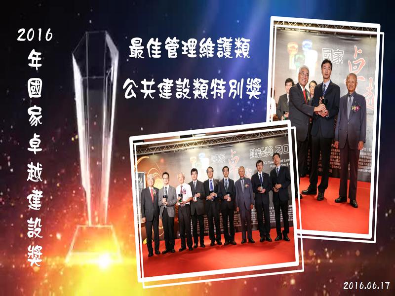 本公司於105年6月17日獲頒該年度國家卓越建設獎最佳管理維護類-公共建設類特別獎