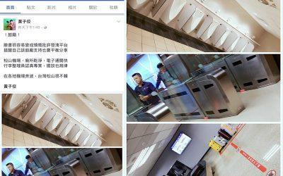 本公司服務松山機場,於106年5月10日廁所清潔獲藝人黃子佼讚揚
