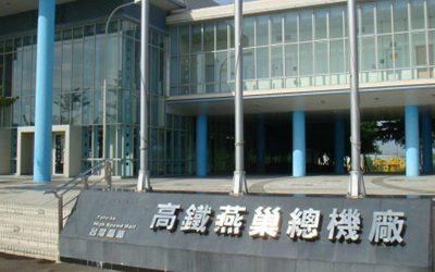 信實公司於108年8月15日起承接燕巢總機廠列車車體及車上設備一般性維護保養技術人員支援服務契約案