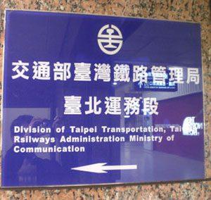 台北運務段