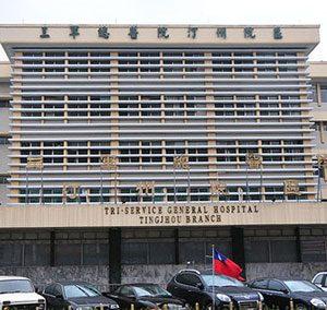 三軍總醫院汀洲院區