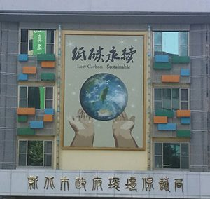 新北市政府環保局