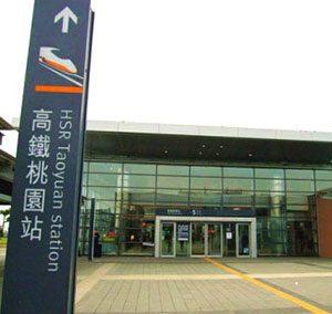 台灣高鐵桃園站