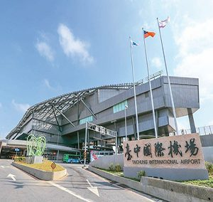 臺中國際航空站