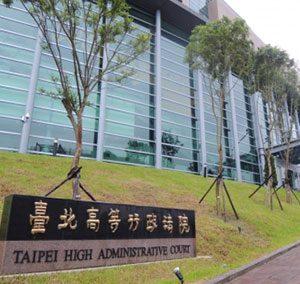 臺北高等行政法院