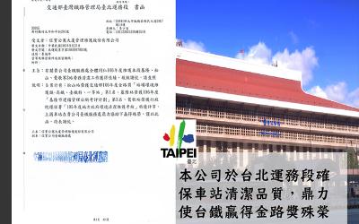 本公司服務台鐵台北運務段、確保車站清潔品質,並於106年9月25日協力榮獲金路獎殊榮!