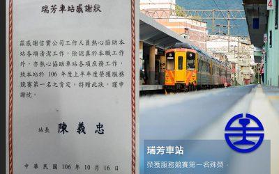 瑞芳車站於106年10月16日榮獲服務競賽第一名殊榮,台鐵特頒感謝狀。