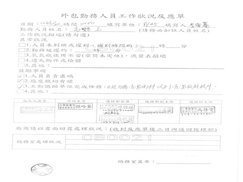 三軍總醫院開立優良工作反應單給W45病房本公司清潔人員高豔玉