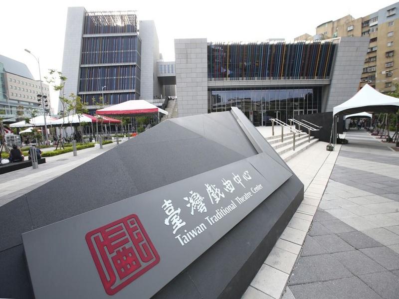 信實公司承接臺灣戲曲中心委託物業管理專案服務