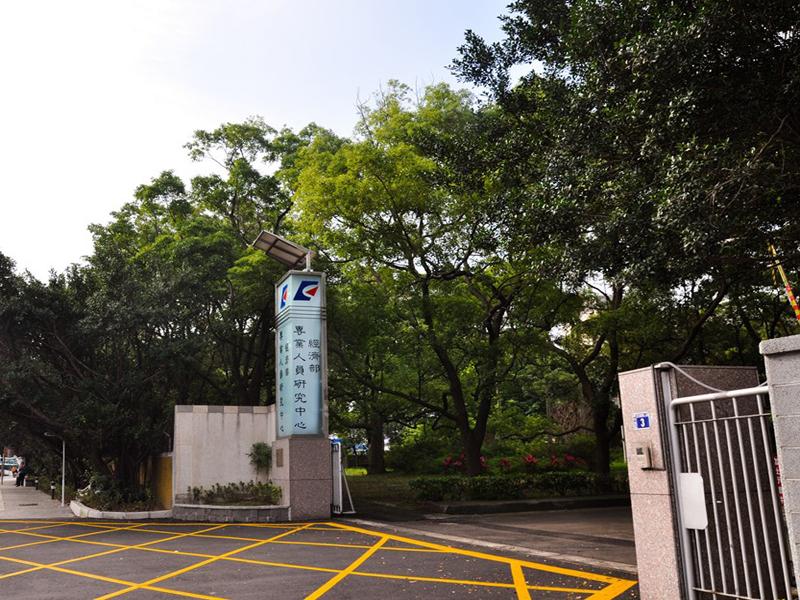 信實公司承接經濟部專業人員研究中心環境清潔維護及辦公室事務性工作