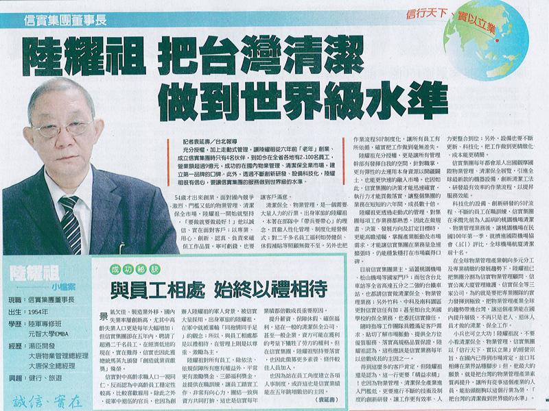 102年04月01日工商時報專訪董事長陸耀祖、宣揚公司治理理念-「把臺灣清潔做到世界級水準」