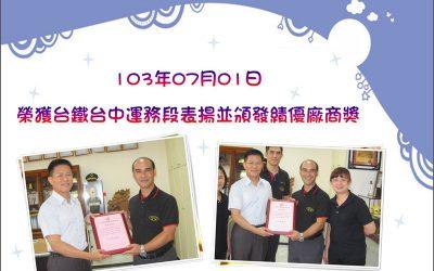 本公司服務台鐵台中運務段於2014年7月4日獲頒績優廠商