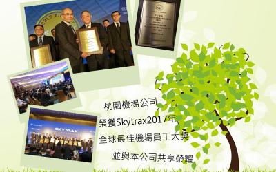 本公司於106年3月15日榮獲桃園機場公司頒發共享最佳員工之榮耀