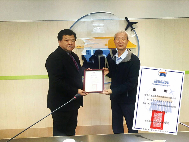 本公司協力台北國際航空站榮獲106年度臺北市政府公廁評鑑交通類特優獎,航站朱主任於106年12月29日親頒感謝狀