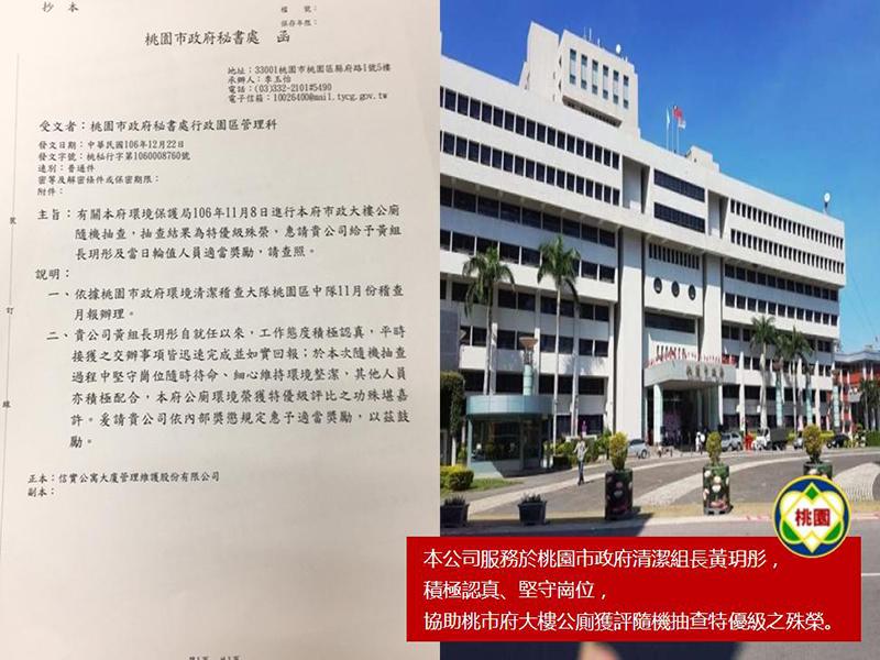 本公司服務於桃園市政府清潔組長黃玥彤,積極認真,協助該單位於106年12月22日榮獲隨機抽查特優之殊榮