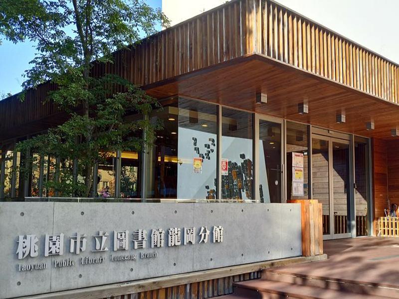 信實公司於108年01月01日起續接桃園市立圖書館分館環境清潔委託案