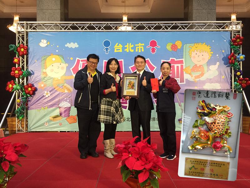 本公司服務台北國際航空站清潔團隊於106年12月20日榮獲106年度台北市績優公廁評鑑交通類特優獎