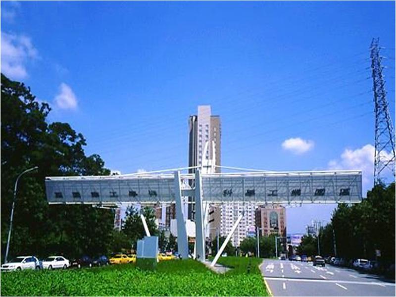 新竹科學工業園區