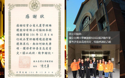 本公司於106年12月4日協助國立台灣大學圖書館SGS品質評鑑作業,獲考評委員高度肯定,特頒感謝狀