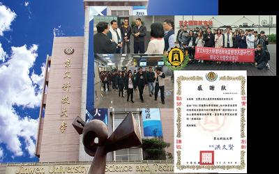 本公司於106年12月8日協助景文科技大學於松山機場之觀摩參訪活動獲頒感謝狀