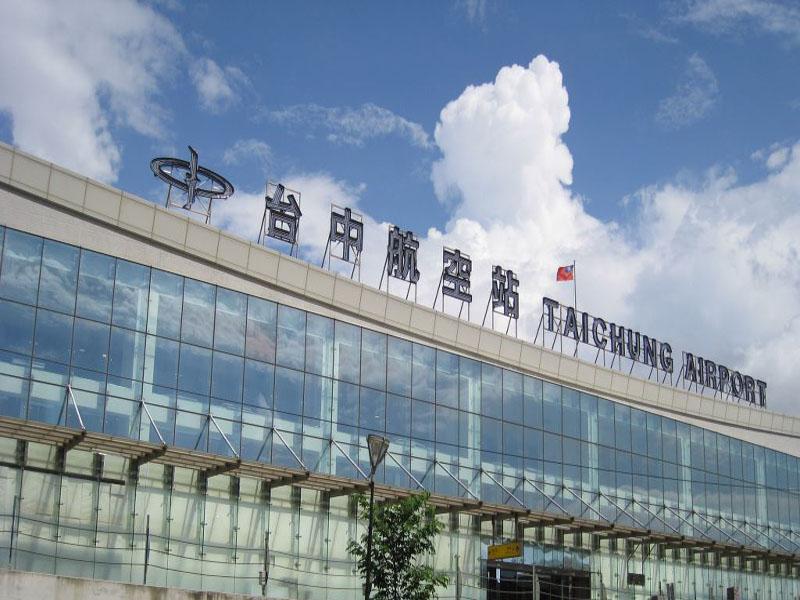 台中國際航空站