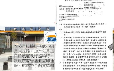 本公司松機服務處小組長宋立緯,107年1月15日於航廈執行巡場時,發現旅客昏迷並立即通報,航站特予函文感謝