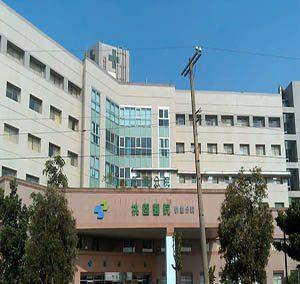 衛福部桃園醫院新屋分院