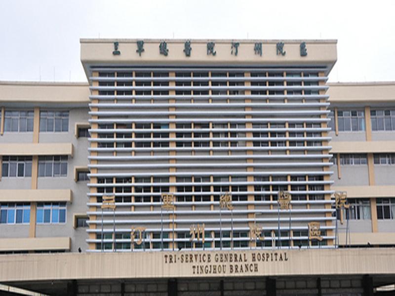 三軍總醫院汀洲院區(機電)