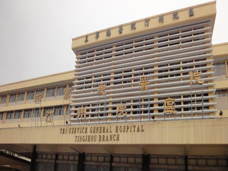 信實公司於107年1月18日起承接107年度國醫中心汀州院區設施委商操作維護保養案