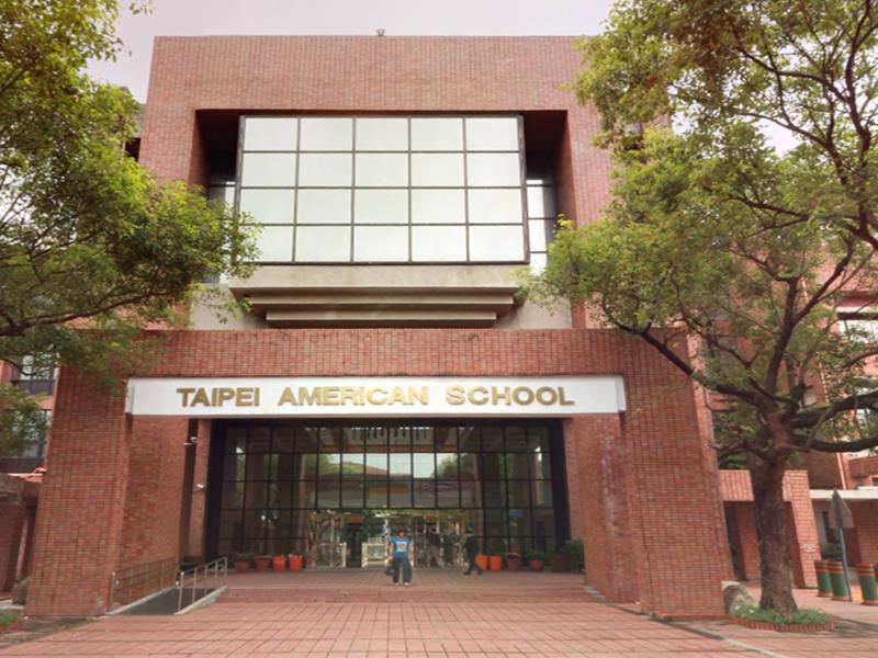 台北美國學校