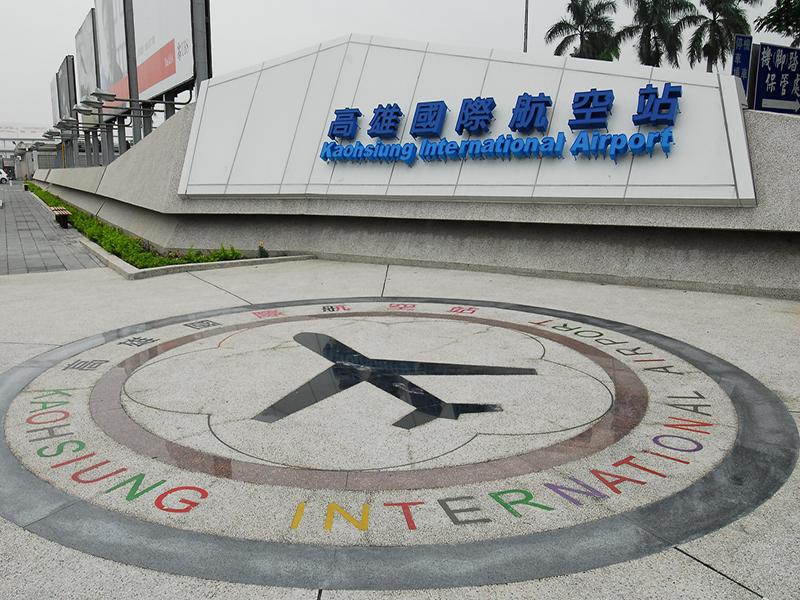 信實公司於109年2月1日起續接交通部民用航空局高雄國際航空站清潔勞務外包採購案