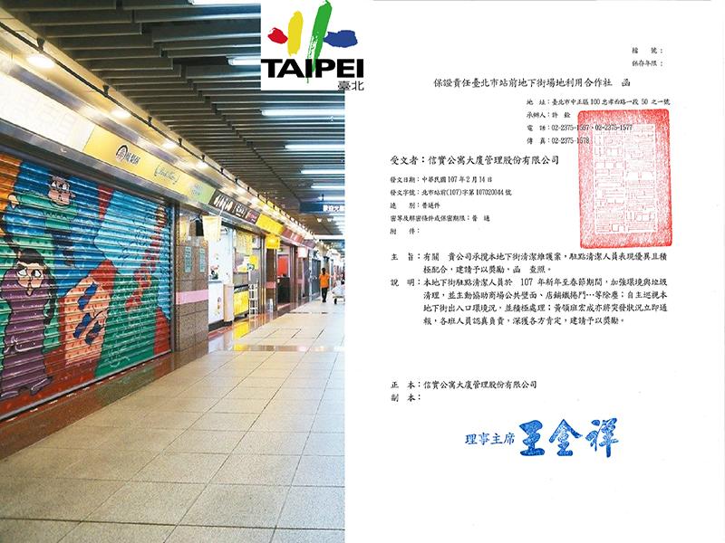 本公司服務於台北市站前地下表現優異且積極配合深獲業主肯定,榮獲業主於107年2月18日來函感謝
