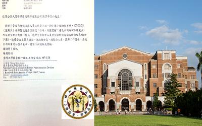 本公司服務於台灣大學清潔人員江純瑩、徐小娟等兩員於107年3月28日拾金不昧,榮獲校方來函感謝