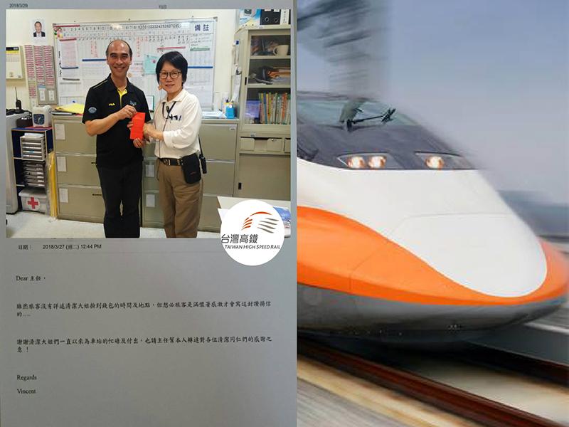 本公司高鐵台中站主任吳秀梅於107年3月21日,拾金不昧,榮獲高鐵台中站站長來函感謝