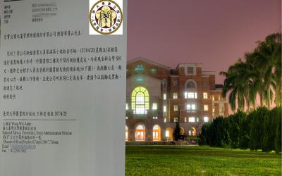 本公司服務於台灣大學圖書館同仁張滿英,於107年4月20日拾金不昧,台灣大學圖書館來信感謝。