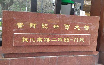 信實公司於107年5月1日起承接葉財記世貿大樓清潔勞務採購案