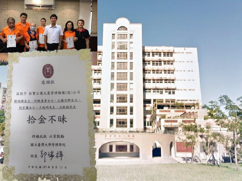 本公司服務於台灣大學管理學院同仁劉翊祺等六人,於107年度內拾金不昧,台灣大學管理學院於107年6月11日特頒感謝狀,以表謝忱。