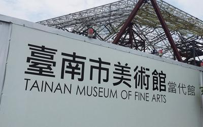 信實公司於107年7月1日起承接臺南市美術館「館舍及周邊環境清潔衛生維護工作」勞務採購案