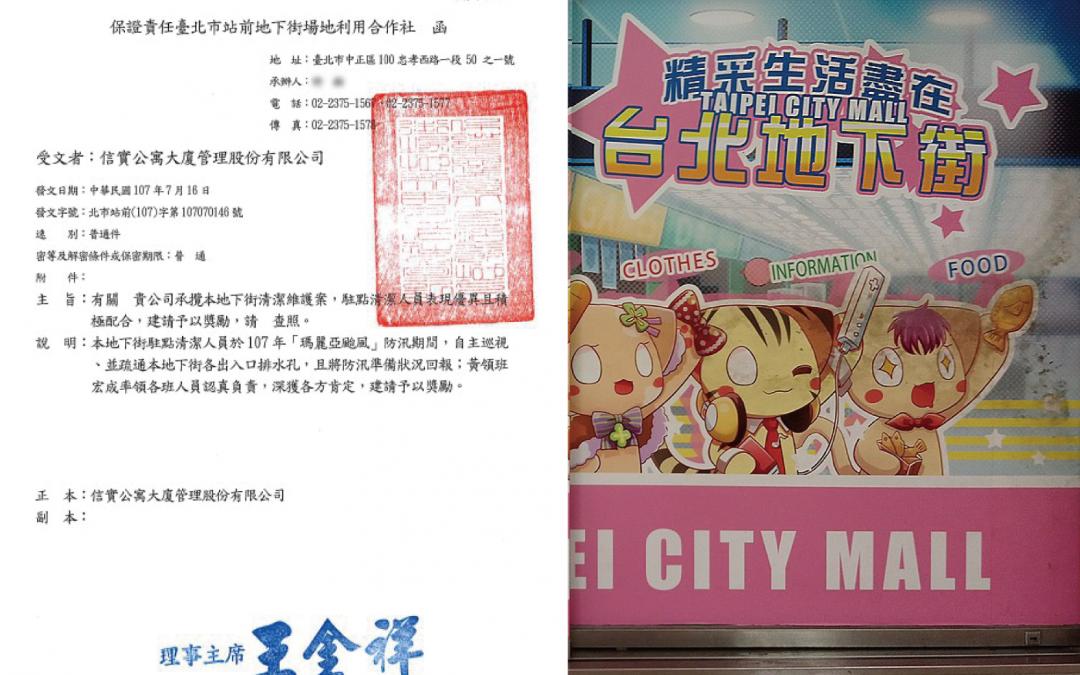 本公司服務臺北市站前地下街駐點清潔人員,於7月11日瑪莉亞颱風防汛期間,認真負責深獲肯定,特來函感謝以表謝忱!