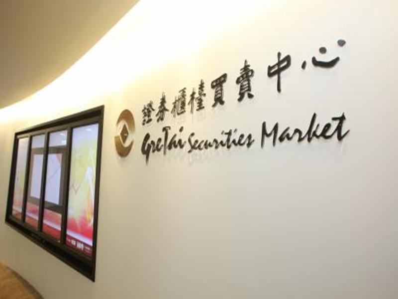 本集團(信實保全)於107.11.13經中華民國證券櫃檯買賣中心通過首次公開發行生效,證券代號6721