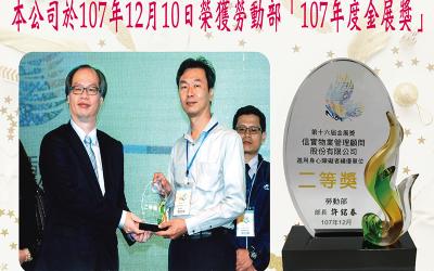 本公司於107年12月10日榮獲勞動部「107年度金展獎」進用身心障礙者績優單位二等獎之殊榮!