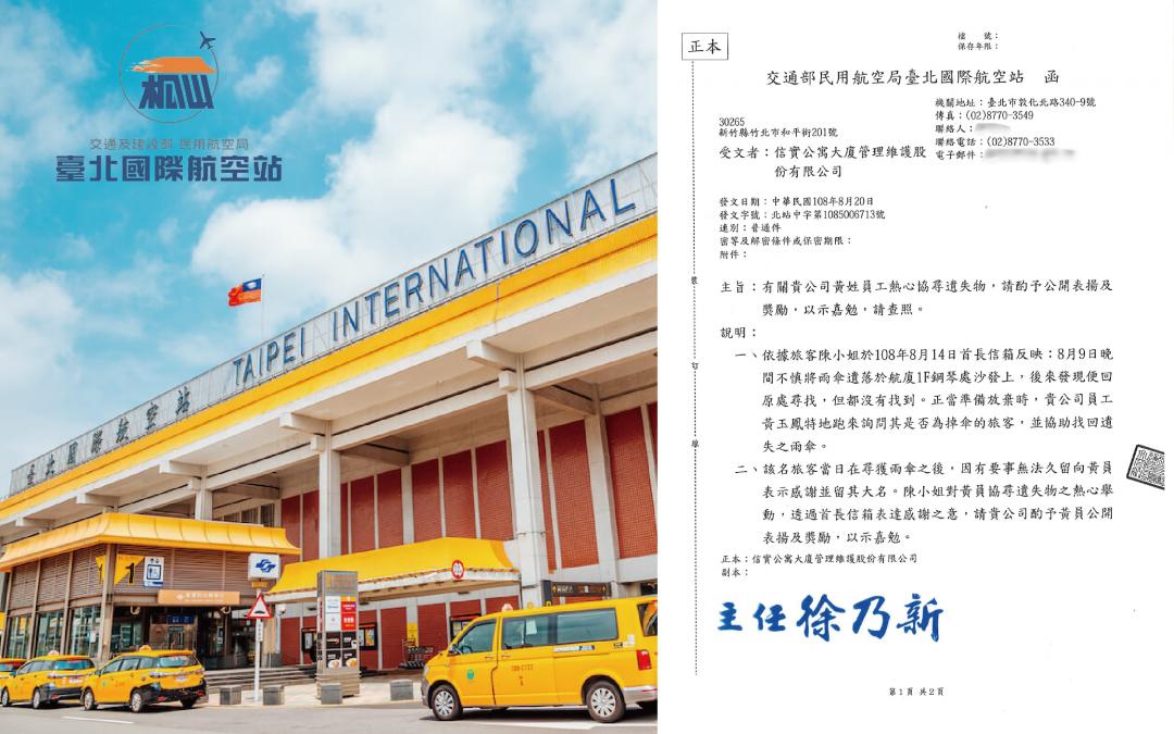 本公司服務於臺北國際航空站清潔同仁協尋遺失物深獲業主肯定,業主特來函感謝,以表謝忱!