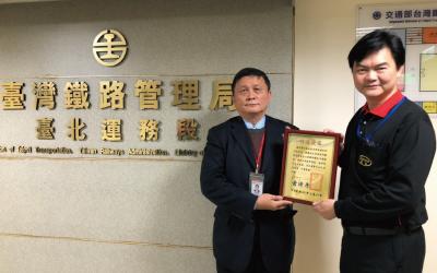 本公司於108年12月22日榮獲台鐵台北運務段古段長特別頒發本公司107年績優廠商獎狀