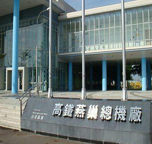 高鐵燕巢總機廠