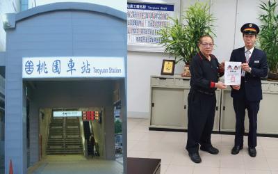 本公司於108年12月30日榮獲臺鐵局桃園站邱站長,表揚車站清潔服務工作與品質,特頒績優廠商感謝狀